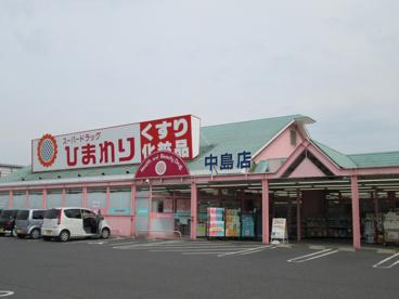 スーパー・ドラッグひまわり 中島店の画像2