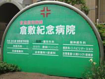 倉敷記念病院