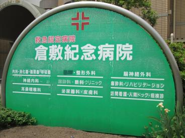 倉敷記念病院の画像1
