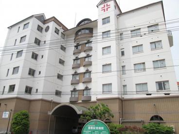 倉敷記念病院の画像2