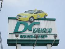 倉敷自動車教習所
