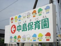 中島保育園