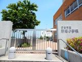 日進市立 赤池小学校