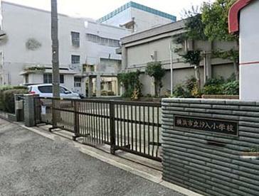 横浜市立 汐入小学校の画像1