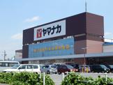 ヤマナカ柴田店