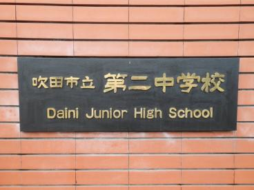 吹田市立 第二中学校の画像3
