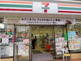 セブンイレブン 横浜浅間台店