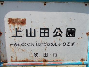 上山田公園の画像3