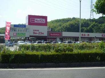 マックスバリュ・笹川店の画像1