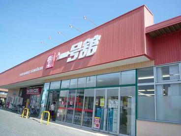 (株)一号舘 高花平店の画像1