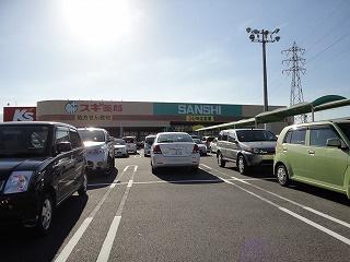 スーパーサンシ(株) いくわ店の画像1