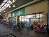 スーパーサンシ(株) 一番街店