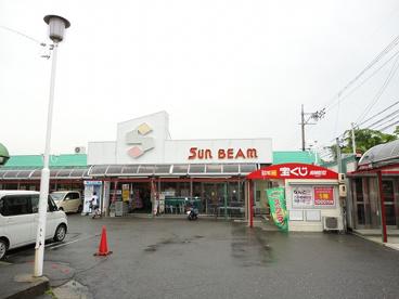 スーパーサンシ(株)サンビーム店の画像1