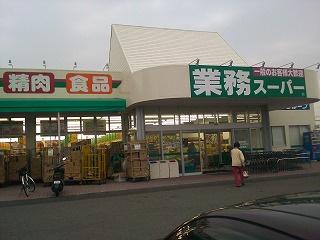 業務スーパー四日市松本店の画像1