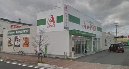 A−プライス 四日市店の画像1