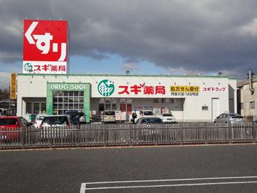 スギ薬局阿倉川店の画像1