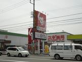 スギ薬局久保田店