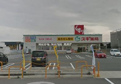 スギ薬局 四日市泊小柳店の画像1