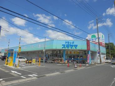 ドラッグスギヤマ久保田店の画像1