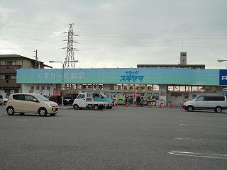 ドラッグスギヤマ川越店の画像1