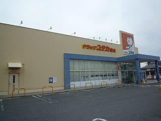 ドラッグユタカ別名店の画像1