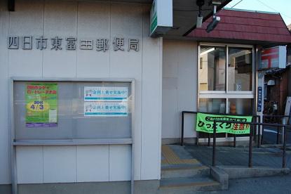 四日市東富田郵便局の画像1