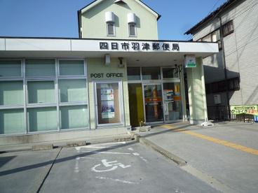四日市羽津郵便局の画像1