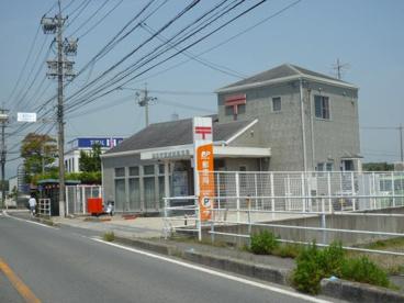 四日市東坂部郵便局の画像1