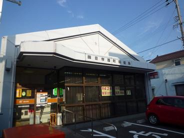 四日市西町郵便局の画像1