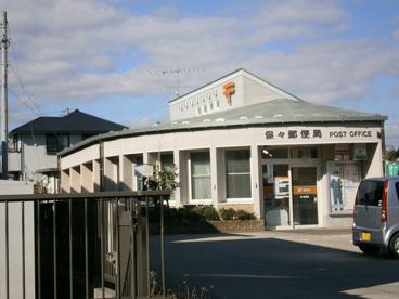 保々郵便局の画像1