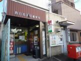 四日市浜田郵便局