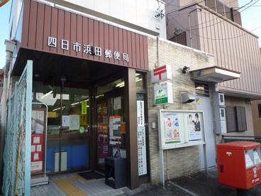 四日市浜田郵便局の画像1