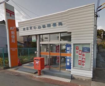 四日市小古曽郵便局の画像1
