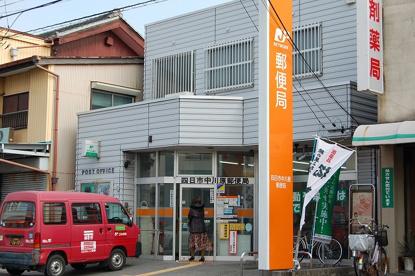 四日市中川原郵便局の画像1