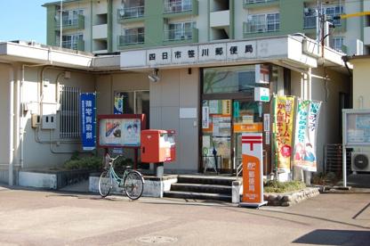 四日市笹川郵便局の画像1