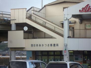 四日市あかつき郵便局の画像1