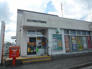 四日市高花平郵便局の画像1
