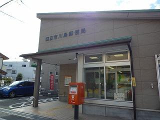 四日市川島郵便局の画像1