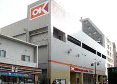 オーケー川崎本町店の画像1