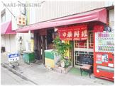 中華料理 蘭苑