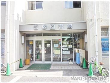 武蔵村山市役所 雷塚図書館の画像1