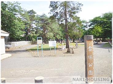 雷塚公園の画像1