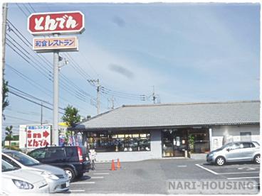 和食レストランとんでん 武蔵村山店の画像1