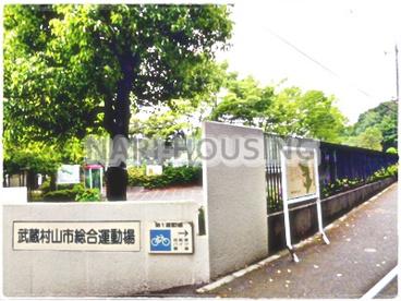 武蔵村山市総合運動場の画像1