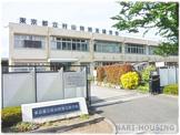東京都立村山特別支援学校
