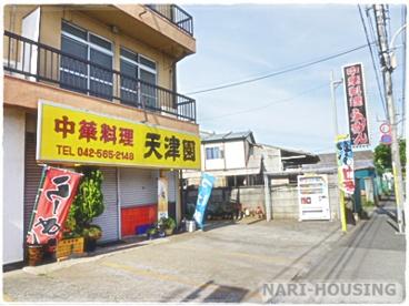 中華料理 天津園の画像1