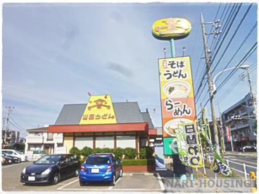 山田うどん食堂 村山学園店の画像1