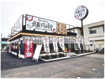 武蔵村山食堂の画像1