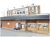 丸亀製麺武蔵村山