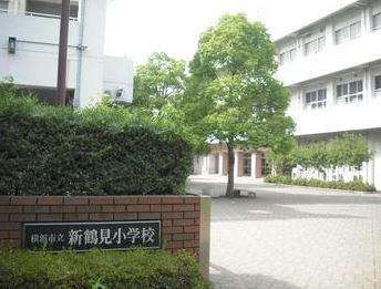 横浜市立 新鶴見小学校の画像1